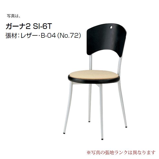 ダイニングチェア クレス CRES ダイニングチェアー ガーナ GHANA 張座(枠付) 張地B 食卓椅子 パーソナルチェア イス パーソナルチェアー chair 事業者向け 法人用 飲食店 ホテル用【1台から注文承ります。大量注文の場合は、お見積もりいたします。】[送料無料][代引不可]