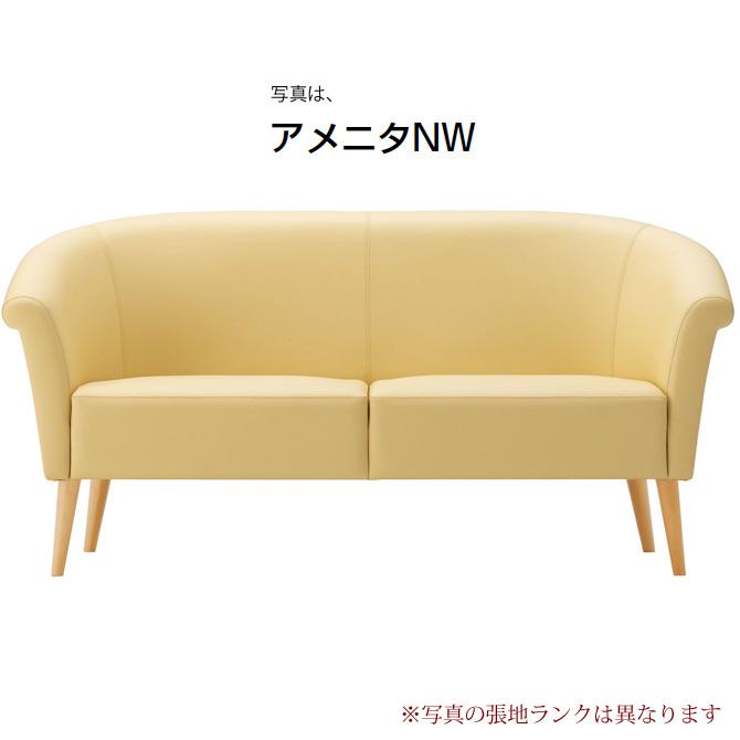 2人掛けソファー クレス CRES アメニタ AMENITA NW 張地S 二人掛けソファー 2P 肘付き 肘掛け付き ソファ 椅子 チェア イス チェアー いす chair 事業者向け 法人用 ホテル用【1台から注文承ります。大量注文の場合は、お見積もりいたします。】[送料無料][代引不可]
