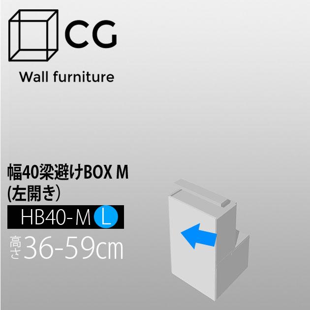壁面収納家具CG 梁避けボックス-幅40 HB40-H36-59-L(左開き)【受注生産品】【代引不可】