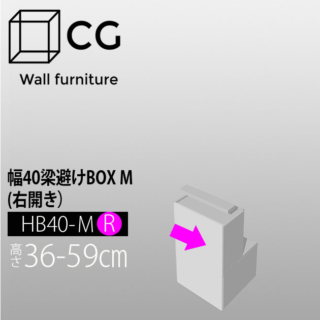 【P10倍★13日10:00~15日23:59】壁面収納家具CG 梁避けボックス-幅40 HB40-H36-59-R(右開き)【受注生産品】【代引不可】