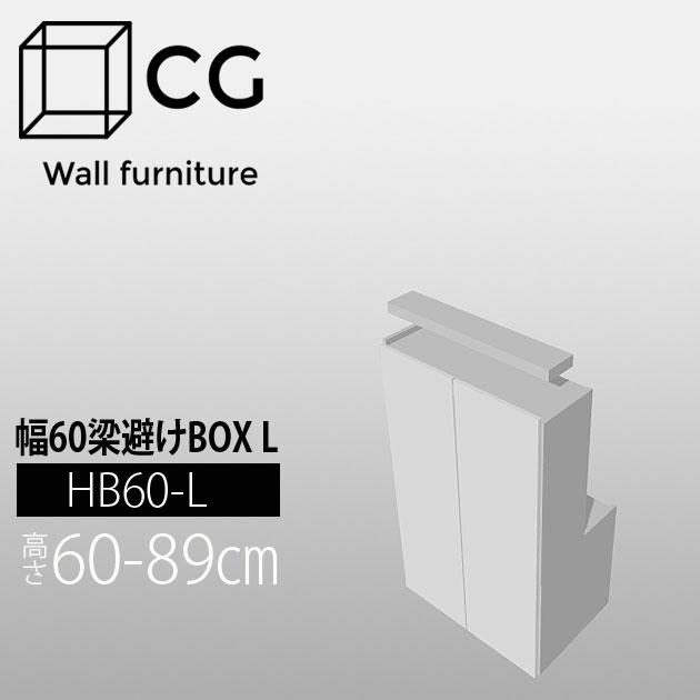 壁面収納家具CG 梁避けボックス-幅60 HB60-H60-89【受注生産品】【代引不可】