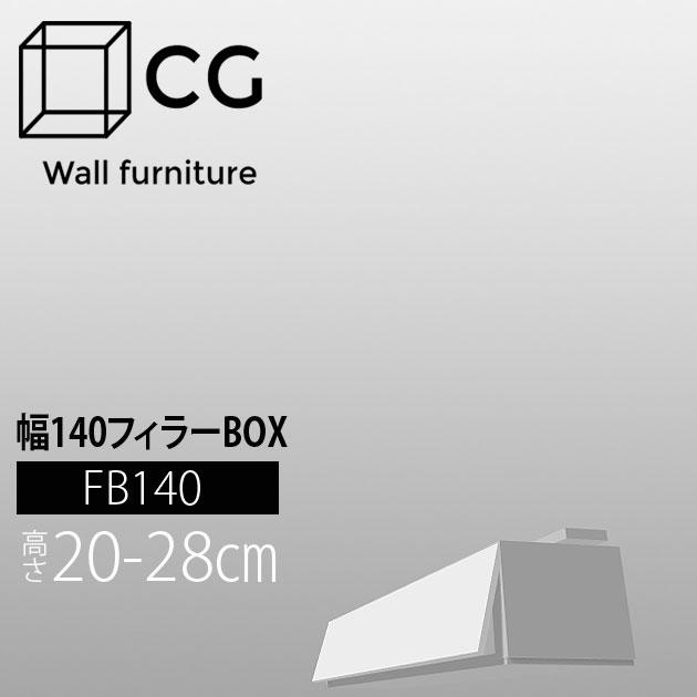 壁面収納家具CG フィラーボックス-幅140 FB140【受注生産品】【代引不可】