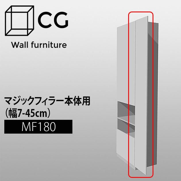 壁面収納家具CG マジックフィラー本体用 180MF【受注生産品】【代引不可】