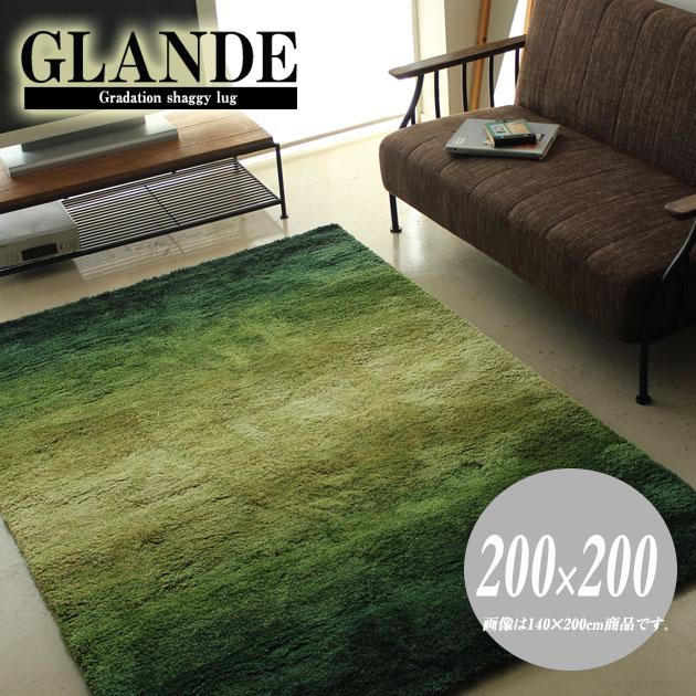グラデーションシャギーラグ グランデ 200×200cm 草原のグリーン ホットカーペット 床暖房対応ラグマット ニコホン ラグ カーペット じゅうたん 絨毯