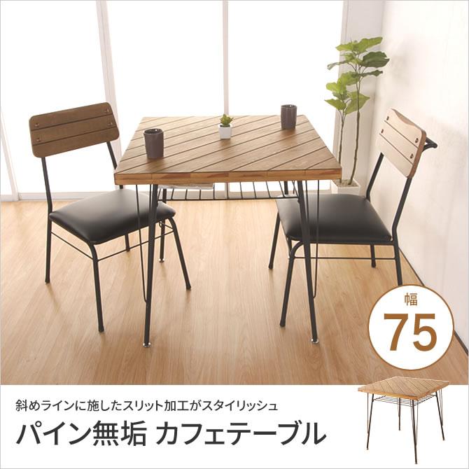 無垢材天板 カフェテーブル 幅75cm 斜めラインスリット ヴィンテージ調 スチール