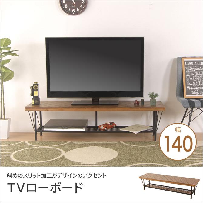 無垢材天板 TVボード テレビ台 幅140cm ヴィンテージ調 スチール