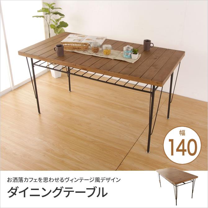 無垢材天板 ダイニングテーブル 幅140cm 縦ラインスリット ヴィンテージ調 スチール