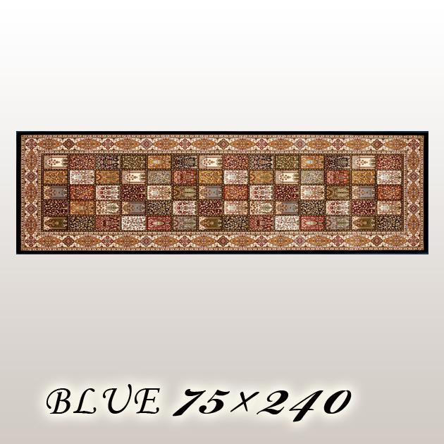ラグ カーペット ベニート Benito ベルギー ウイルトン織 ブルー 75×240cm