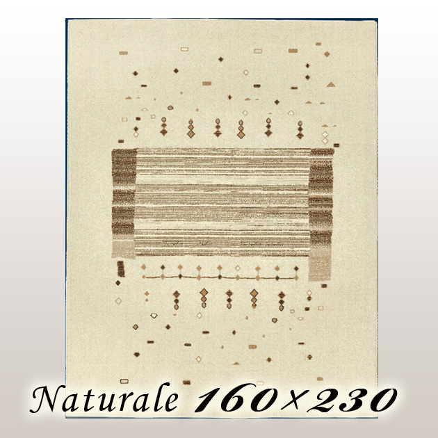ラグ カーペット ペッコ Pekko モルドバ ウイルトン織 ナチュラル 160×230cm