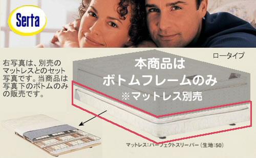 【開梱設置サービス無料中】Sertaドリームセミフレックスボトム(ロータイプ)D(ダブル) 送料無料