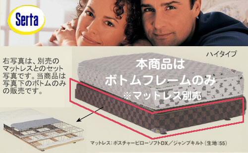 【開梱設置サービス無料中】Sertaドリームセミフレックスボトム(ハイタイプ)D(ダブル) 送料無料