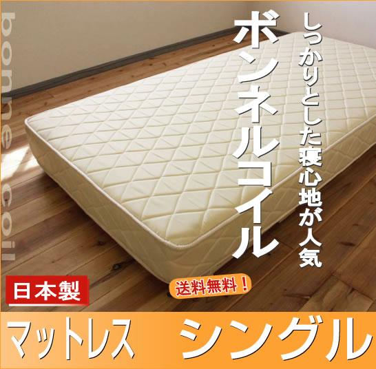 日本製ボンネルコイルマットレス ボンネルマットレス シングルサイズ 国産スプリングマットレス ボンネルコイルマットレス ボンネルマットレス ベッド用マットレス かため ハード スタンダード 湿気対策 通気性抜群[byおすすめ] 送料無料 マットレス