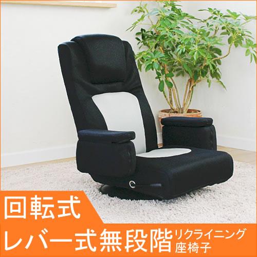 座椅子 座椅子 回転式 レバー式 無段階リクライニング 肘付き 肘掛け 収納肘 リモコンポケット付き LZ-082BK 座イス ザイス 座いす 回転式座椅子 パーソナルチェア チェアー 椅子 イス いす 肘掛 リモコン収納ポケット イス・チェア 布地 送料無料 一人掛け 1人掛け