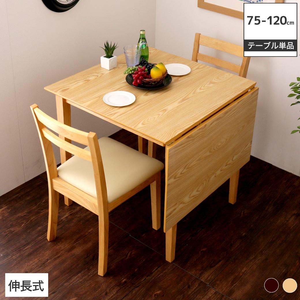 バタフライダイニングテーブル S(幅75cm-幅120cm) 伸張式ダイニングテーブル 木製 テーブル 食卓 ナチュラル/ブラウン|エクステンションテーブル 片バタテーブル 伸長式テーブル シンプル テーブル単品