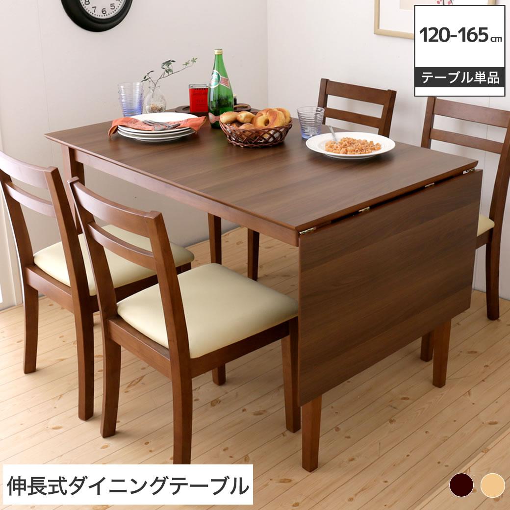 バタフライダイニングテーブル L(幅120cm-幅165cm) 伸張式ダイニングテーブル 木製 テーブル 食卓 ナチュラル 4人 6人/ブラウン エクステンションテーブル 片バタテーブル 伸長式テーブル シンプル テーブル単品