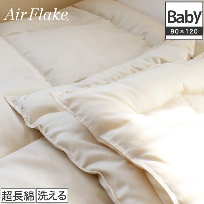 エアーフレイク(R) ベビー用掛け布団 2枚合わせ 90×120cm 国産 超長綿80サテン 羽毛を超えた軽くて暖かい新素材 Air Flake 軽量、ホコリが出にくい、アレルゲン対策、ウォッシャブル 掛布団