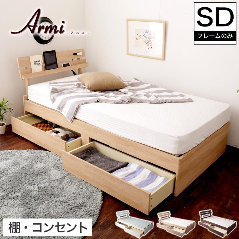 Armi 引出し収納付きベッド セミダブル フレームのみ 木製 棚付き コンセント ブラウン ナチュラル ホワイト|木製ベッド ベッドフレーム コンセント付き 収納ベッド ベッド ベット セミダブルベッド セミダブルベット フレーム おしゃれ