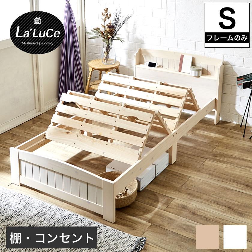 La luce すのこベッド シングルベッド 布団が干せるすのこベッド 木製ベッド 宮付きベッド 棚付きベッド コンセント付き 一人暮らし カントリー おすすめ ベット ベッドフレーム ポイント10倍 9 ベッド 布団部屋干し コンセント すのこ 木製 スノコベット 棚 スノコベッド ラルーチェ 天然木 シングル 18~20限定 割引 ホワイトウォッシュ すのこベット ナチュラル