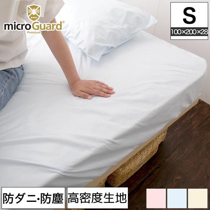 テイジン ミクロガード(R)BOXシーツ シングル 防ダニ 防塵 アレルギー対策 日本製 [Micro Guard プレミアム] マットレスシーツ