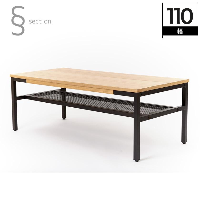section ローテーブル センターテーブル 幅110cm 棚付テーブル 天然木×ブラックスチール ヴィンテージ レトロ ローテーブル リビングテーブル カフェテーブル アイアン