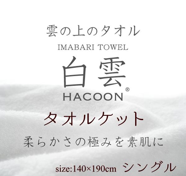 今治タオル タオルケット140×190cm シングル 雲の上のタオルケット 白雲 (HACOON) ふんわりとした肌触りを追求 綿花が本来持つやさしい柔らかさを。日本製 今治 白雲 タオルケット 肌掛け 寝具[送料無料][新商品] 一人暮らし 1人暮らし 新生活