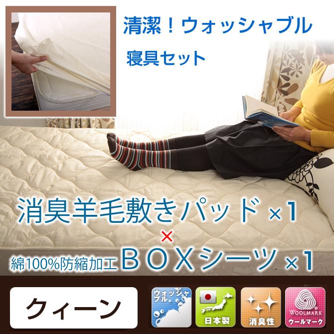 【P10倍★13日10:00~15日23:59】羊毛ベッドパッド クィーン+ボックスシーツ ベッド寝具セット 羊毛100%使用 ウールマーク付き/ウール敷きパッド /冬は暖かく、夏は涼しいベッドパット。綿100% BOXシーツ セットで使えるベッド