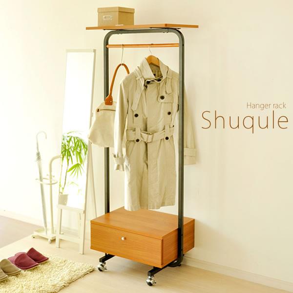 ハンガーラック『Shuqule(シュクレ)』幅60cm 収納力とデザイン性の高さが魅力の引き出し収納付 シンプル 木目柄は、ライトブラウンとダークブラウンの2カラーをご用意。キャスター付ハンガーラック 快適衣類整理[代引不可]