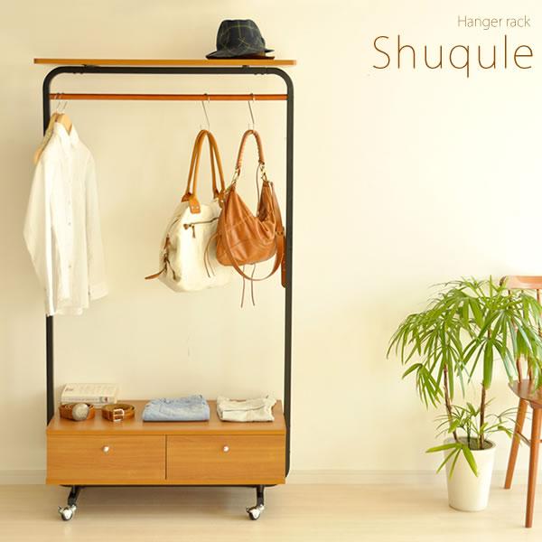 ハンガーラック『Shuqule(シュクレ)』幅90cm 収納力とデザイン性の高さが魅力の引き出し収納付 シンプル 木目柄は、ライトブラウンとダークブラウンの2カラーをご用意しました。ハンガーラック 快適衣類整理[代引不可]