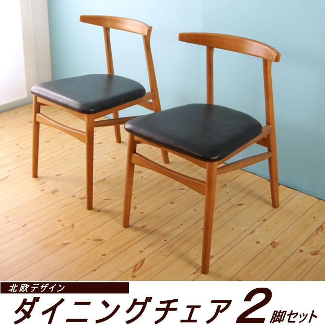 ダイニングチェア2脚セット 天然木を贅沢に使用した北欧風ダイニングチェア ダイニングチェアー カフェチェア 食卓椅子 シンプル 木製ダイニングチェア 2脚組[送料無料][新商品]
