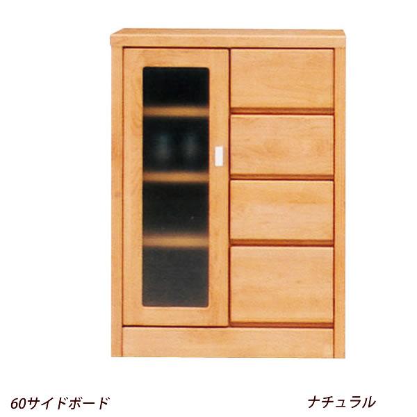 ティアラ60サイドボード 開き扉・引き出し収納 引出し 木製 リビングボード リビング収納 サイドキャビネット リビングキャビネット 引出し収納 リビングチェスト アルダー材 日本製 国産