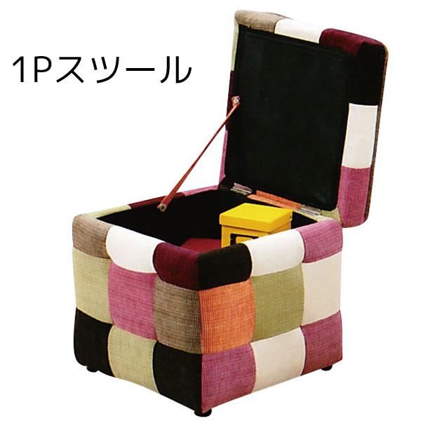 1Pスツール 収納付き 座れる収納BOX パッチワーク柄 ベンチチェア 収納ボックス 収納ベンチ ファブリック 布地 おしゃれ スツール チェア チェアー 椅子 いす イス 北欧 シンプル モダン