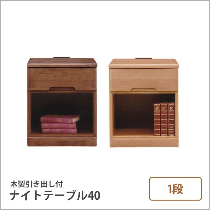 日本製 ナイトテーブル コンパクトサイズ W40 幅40cm 1段 木製 アルダー無垢 ベッドサイドテーブル ソファサイドテーブル コンセント付き 1杯引き出し付き・棚付き ソファ ソファー 北欧 シンプル ナチュラル モダン 新生活