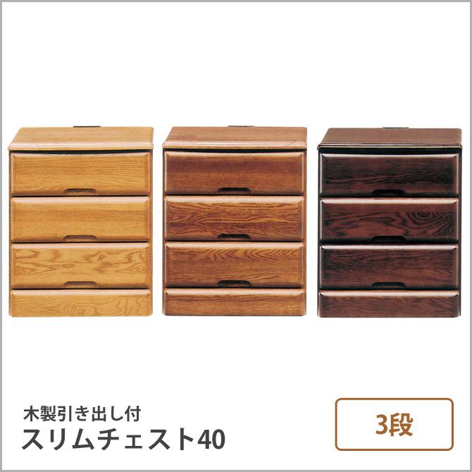 日本製 スリムチェスト W40 幅40cm 3段 木製 コンセント付き ベッドサイドテーブル ソファサイドテーブル 3杯引き出し付き ソファ ソファー 北欧 シンプル ナチュラル モダン 新生活