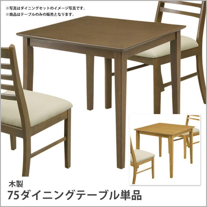 75木製ダイニングテーブル単品 バーチ突板 幅75×奥行75cm 正方形 食卓テーブル 食事テーブル 作業台 作業テーブル チェア別売