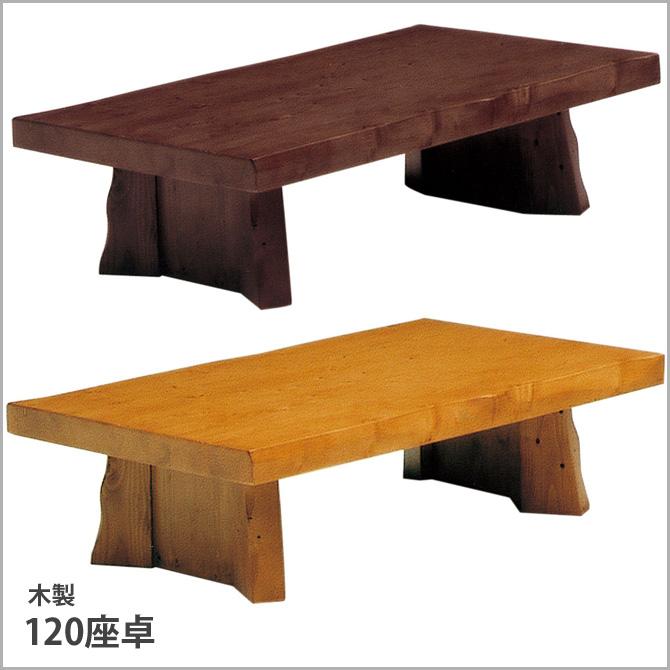 和風 和モダン 木製座卓単品 W120 テーブル 座卓テーブル ローテーブル ラウンドテーブル パイン材 センターテーブル リビングテーブル