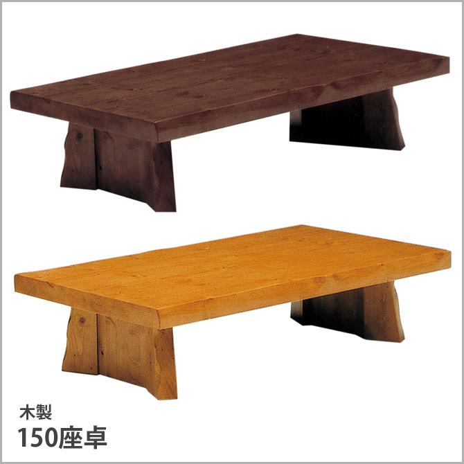 和風 和モダン 木製座卓単品 W150 テーブル 座卓テーブル ローテーブル ラウンドテーブル パイン材 センターテーブル リビングテーブル