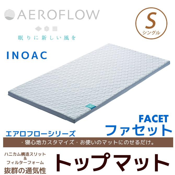 INOAC エアロフロー ファセット トップマット シングル マットレスにのせて寝心地向上カスタマイズ オーバーレイ ピロートップ 中反発 低反発と高反発 様々なウレタンを組み合わせた新しい寝心地 イノアック FACET AEROFLOW マットレス