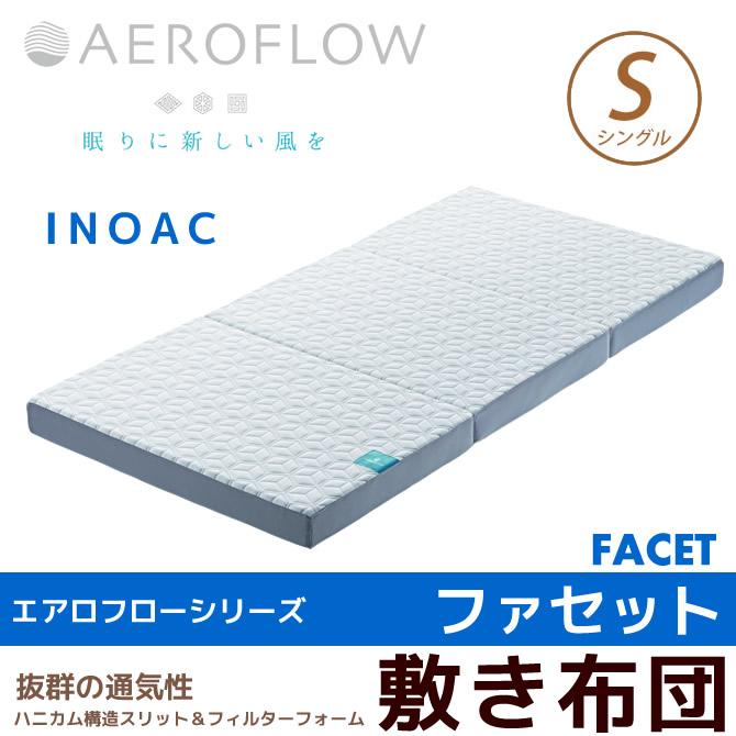 INOAC エアロフロー ファセット 敷き布団 シングル ベッドマットレスとして もっちりしっとりやわらか 中反発 低反発と高反発様々なウレタンを組み合わせた新しい寝心地 FACET イノアック AEROFLOW ウレタンマット 敷きふとん マットレス
