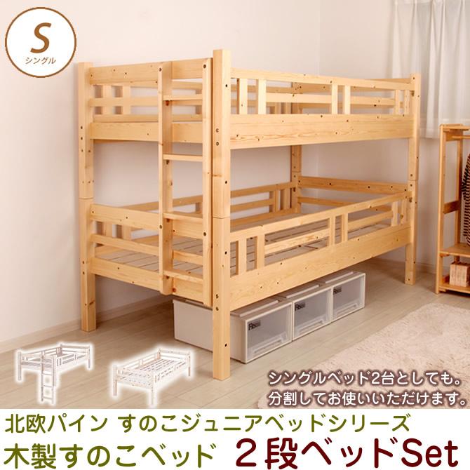 【P10倍★13日10:00~15日23:59】北欧パイン すのこベッド 2段ベッド シングルベッド2台としても フレームのみ 木製ベッド ジュニアベッド ナチュラルな天然木製スノコベッドシリーズ 組合わせてお好みのベッドスタイルを[日祝不可] 一