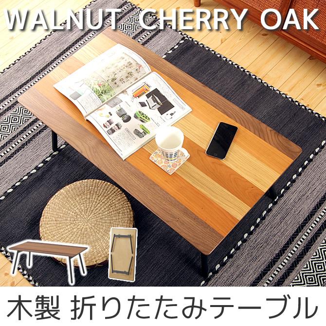 木製折りたたみテーブル 折れ脚テーブル センターテーブル ウォールナット チェリー オーク3種の木目でつくるナチュラルなボーダー模様 ローテーブル 木製テーブル 脚部スチール