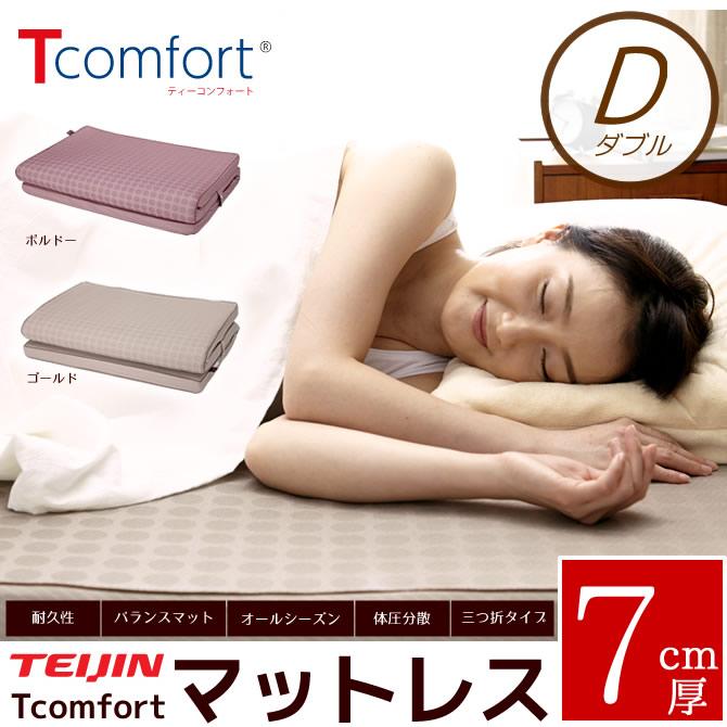 三つ折マットレス ダブル T Comfortマットレス 帝人 テイジン 薄型マットレス ベッドにもフロアにも使用可能。カバー洗濯可能 清潔 耐久性の高い薄型7cm厚マットレス teijin 国産 軽量 3つ折りマットレス