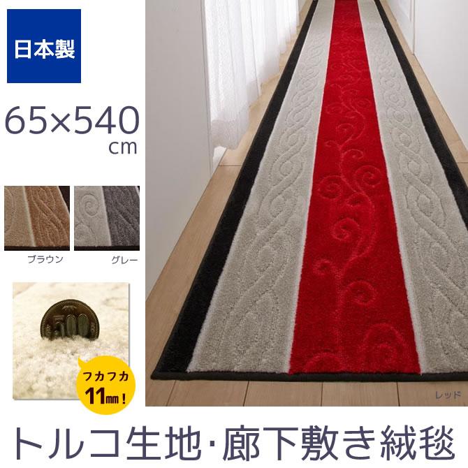 トルコ生地使用ふかふか廊下敷 65×540cm 国産 廊下敷きカーペット ノンスリップ加工 手洗い可 毛足11ミリ。 ペルシャ絨毯といわれるように中東では敷き物文化が栄えています。そんな本場トルコ生地使用 ワンランク上の豪華な雰囲気 じゅうたん
