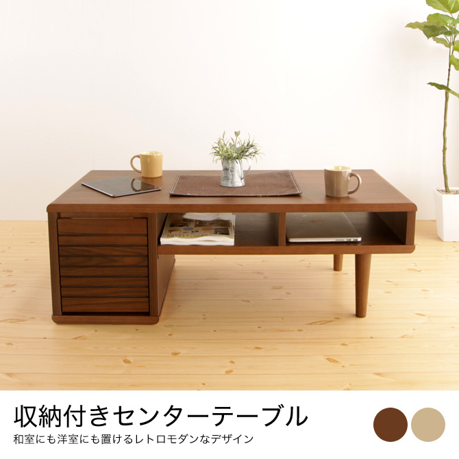 木製収納付きセンターテーブル 和室にも洋室にも置けるレトロモダンデザイン脚部がそのまま収納になるセンターテーブル ローテーブル ソファテーブル 木製テーブル