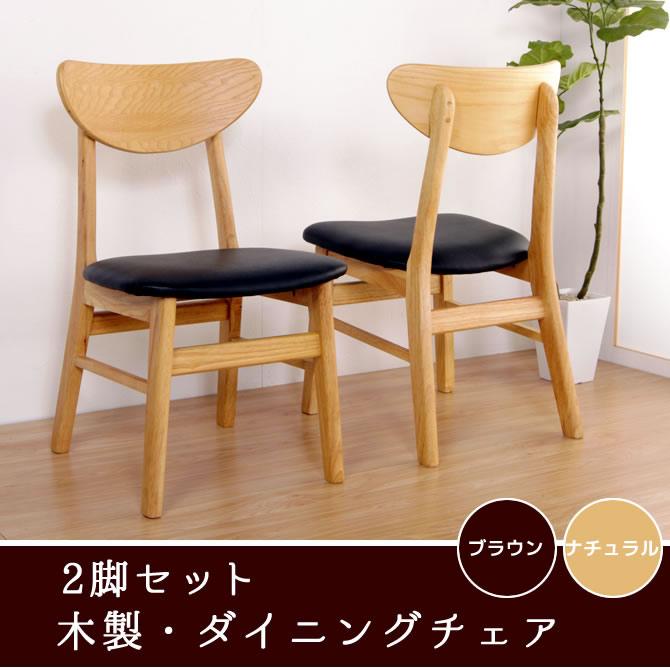 木製ダイニングチェア2脚 天然木 背もたれ 木製チェア 食事椅子 いす アームなし ダイニングチェア 椅子 木製 ナチュラル シンプル