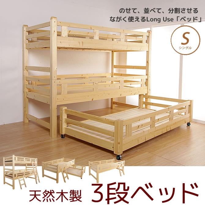 コンパクト 二段ベット キャスター付きベッド 家具 二段ベッド 国産