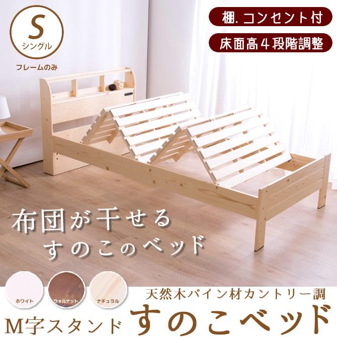【P10倍★13日10:00~15日23:59】木製すのこベッド シングル 山形にスタンドするすのこ床板 ふとん 部屋干しができるすのこのベッド ナチュラル カントリー調 天然木 布団が使えるしっかり頑丈スノコベッド。木製ベッド
