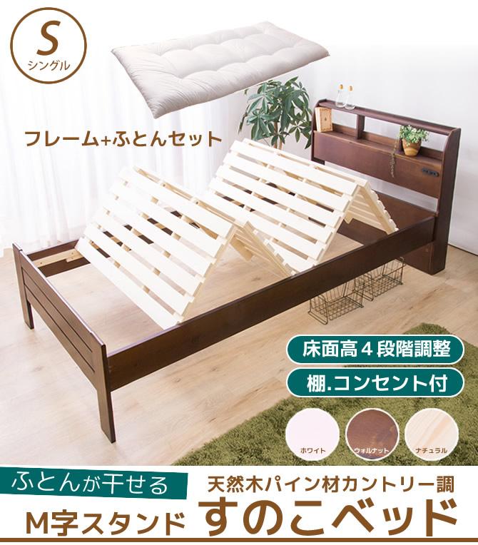【P10倍★13日10:00~15日23:59】木製すのこベッド シングル お布団がセットです。 山形にスタンドするすのこ床板 ふとん 部屋干しができるすのこのベッド ナチュラル カントリー調 天然木 布団が使えるしっかり頑丈スノコベッド 木製ベ