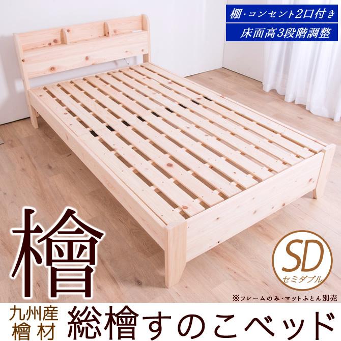 【P10倍★13日10:00~15日23:59】総ひのきベッド 木製ベッドフレーム すのこベッド セミダブル 檜ベッド SD (国産檜・九州産)檜を贅沢に使用 木製ベッド 棚 コンセント2口付 ひのきすのこベッド ベッドフレームのみ 総ひのき 無