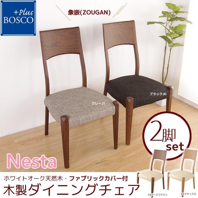 北欧調 木製ダイニングチェア2脚セット ボスコ プラス BOSCO +plus「Nesta」ネスタ ファブリック座面カバーセット 木製 天然木 象嵌 ホワイトオーク材 背もたれ 椅子 食事イス 背もたれあり 曲木 同色2脚セット