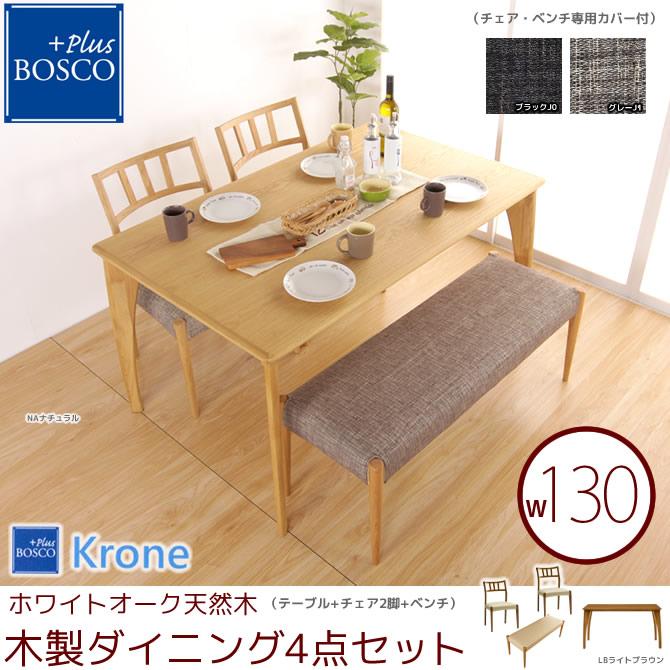北欧調 木製ダイニング4点セット BOSCO +plus「Krone」クローネ ダイニングテーブル130+ダイニングチェア2脚+ベンチ クローネ(ファブリック座面カバー付)クローネ(Krone:王冠)をイメージした北欧テイスト 曲げ木 デザインチェア
